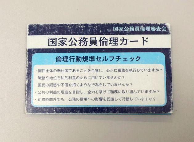 元近畿財務局職員赤木俊夫さんの国家公務員倫理カード=2020年7月15日、大阪市北区