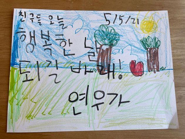 장윤정-도경완 부부 아들 도연우 군이 남긴 그림과