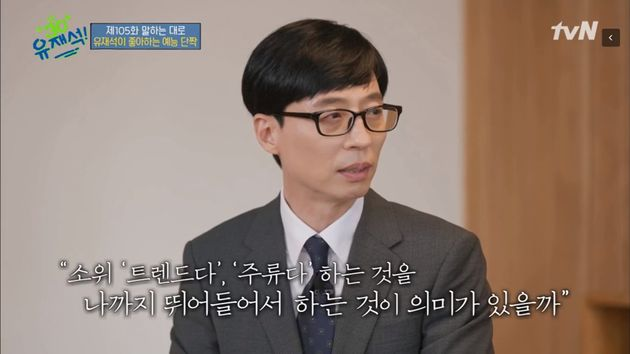 Yoo Jae-seok does not appear in the observational entertainment program