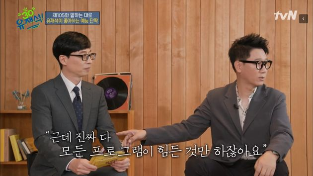 I'm worried about Yoo Jae-seok, who is overworking her body.