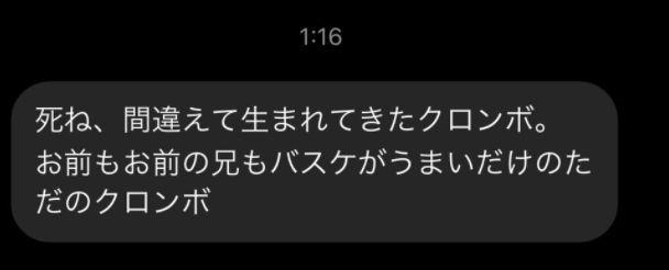 八村阿蓮選手のインスタグラムに寄せられたダイレクトメッセージ