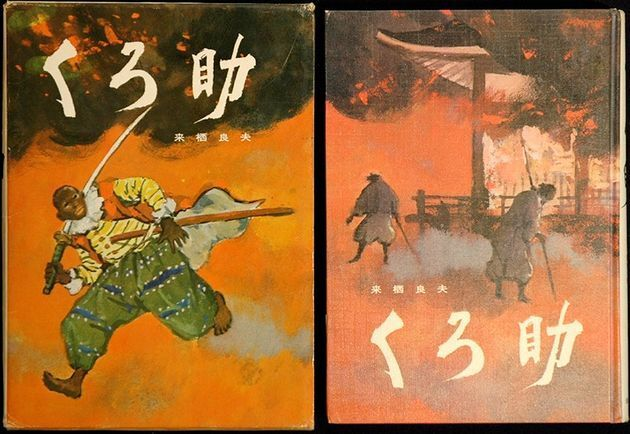 1968年の児童書「くろ助」(来栖良夫)の書影(大阪国際児童文学振興財団のサイトより)