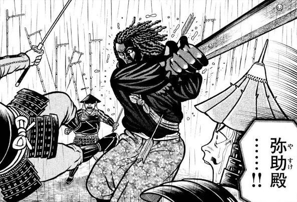 漫画に描かれた弥助の姿。山田芳裕「へうげもの」第3服より