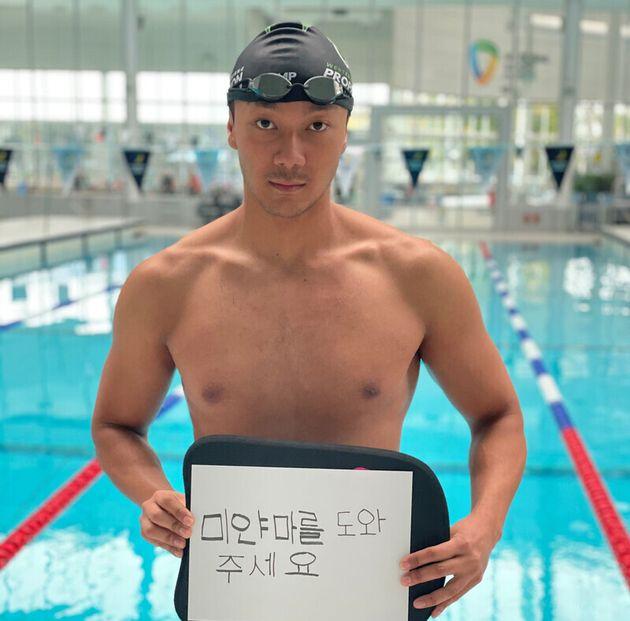 미얀마 수영 국가대표 윈 테 우