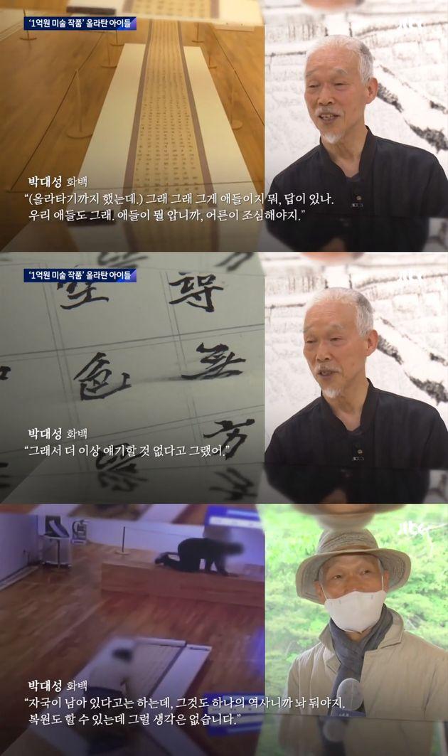 '1억원 작품' 올라탄 아이들…영문 모른 아빠는