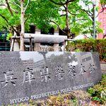 兵庫県の林道に遺体、13歳少女か 23歳男の逮捕状請求