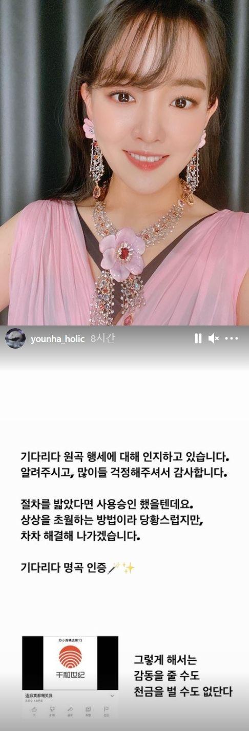 """가수 윤하의 '기다리다'가 중국에서 도용됐다 """"상상 초월하는 방법, 해결해 나가겠다"""""""