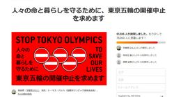 「東京五輪の開催中止」の署名に18万人以上。宇都宮健児氏が呼びかけ