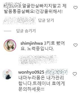 심진화 인스타그램 댓글창