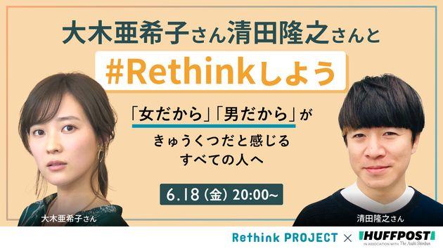 【ウェビナー参加者募集】10年後の自分と世界はどうなっている?を「#Rethinkしよう」で考えてみませんか。