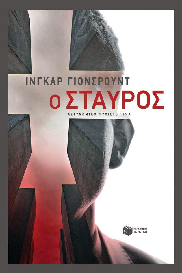 Δέκα (νέα) αστυνομικά μυθιστορήματα για δυνατούς