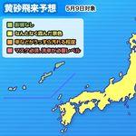九州から北海道にかけての広範囲に黄砂飛来 空が少し霞む程度の予想