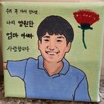 故 손정민씨 아버지가 '시민들의 응원'에 감사의 마음을 전하며 공개한 뭉클한 그림 한