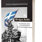 Μνήμα Βαθύ: Η ιστορία του Ελληνισμού με τη ματιά του Στέλιου Παρασκευόπουλου (εκδόσεις