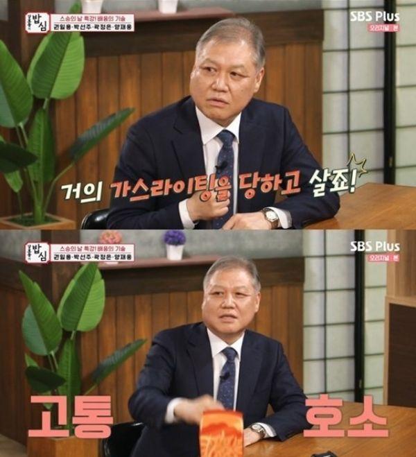 SBS Plus '강호동의