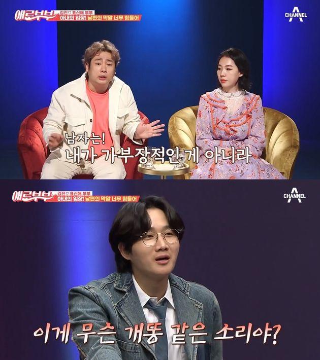 '애로부부' 김진-표신애