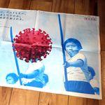 「タケヤリで戦えというのか」宝島社が意見広告で政府のコロナ対応を批判