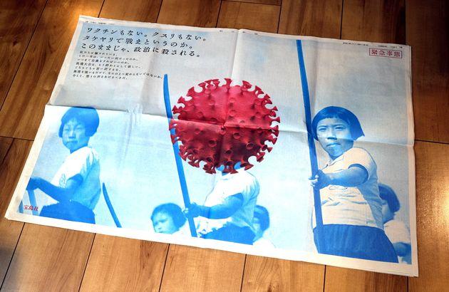 朝日新聞5月11日朝刊に掲載された宝島社の意見広告