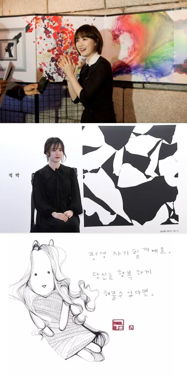 구혜선이 그동안 공개한 다양한 미술