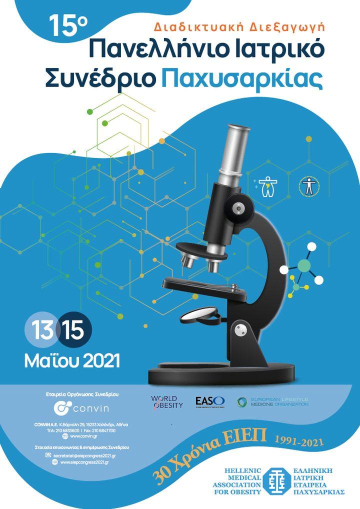 Η αφίσα του 15ου Πανελλήνιου Ιατρικού Συνεδρίου Παχυσαρκίας