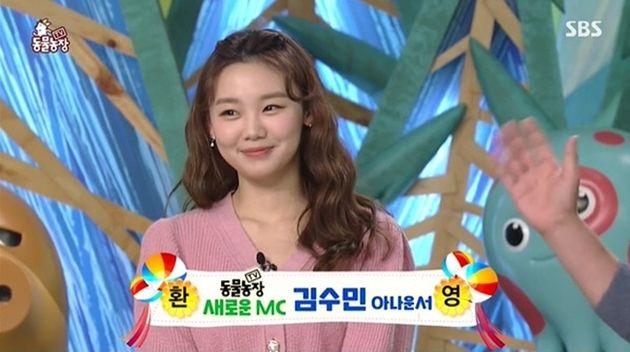 김수민 SBS