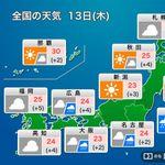 【きょう5月13日の天気】太平洋側を中心に雨