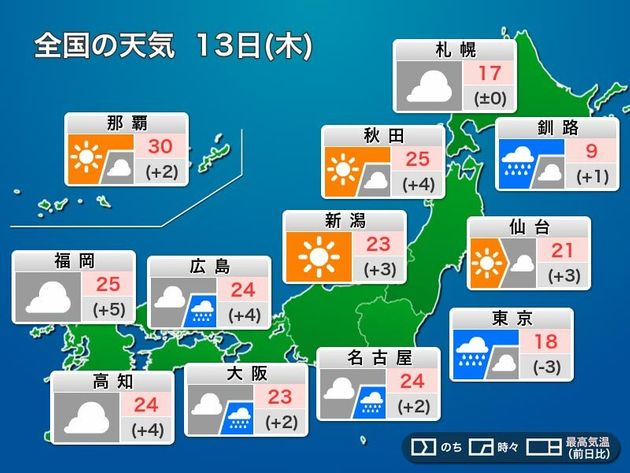 全国の天気 13日(木)