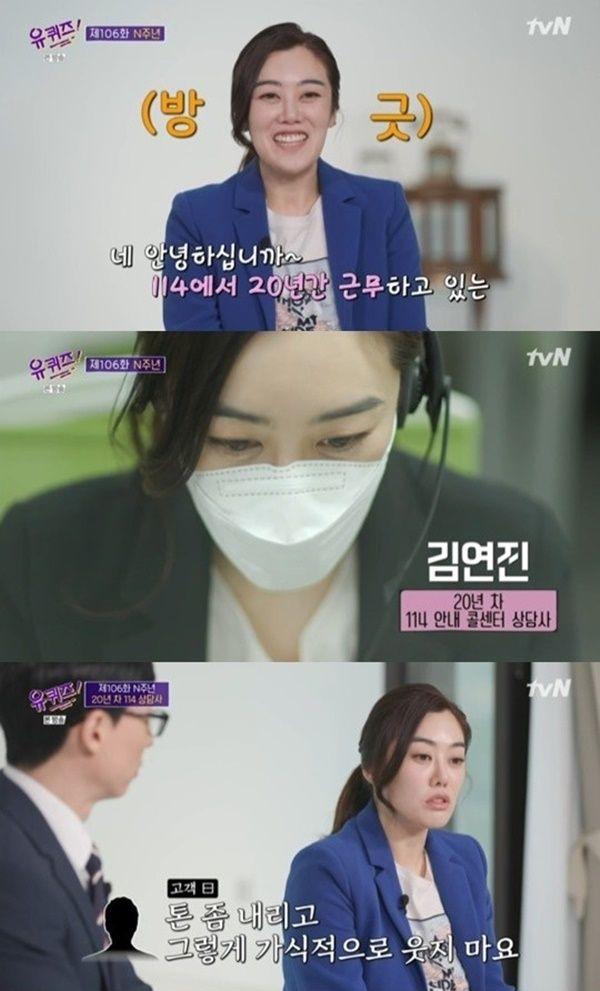 '유퀴즈' 김연진
