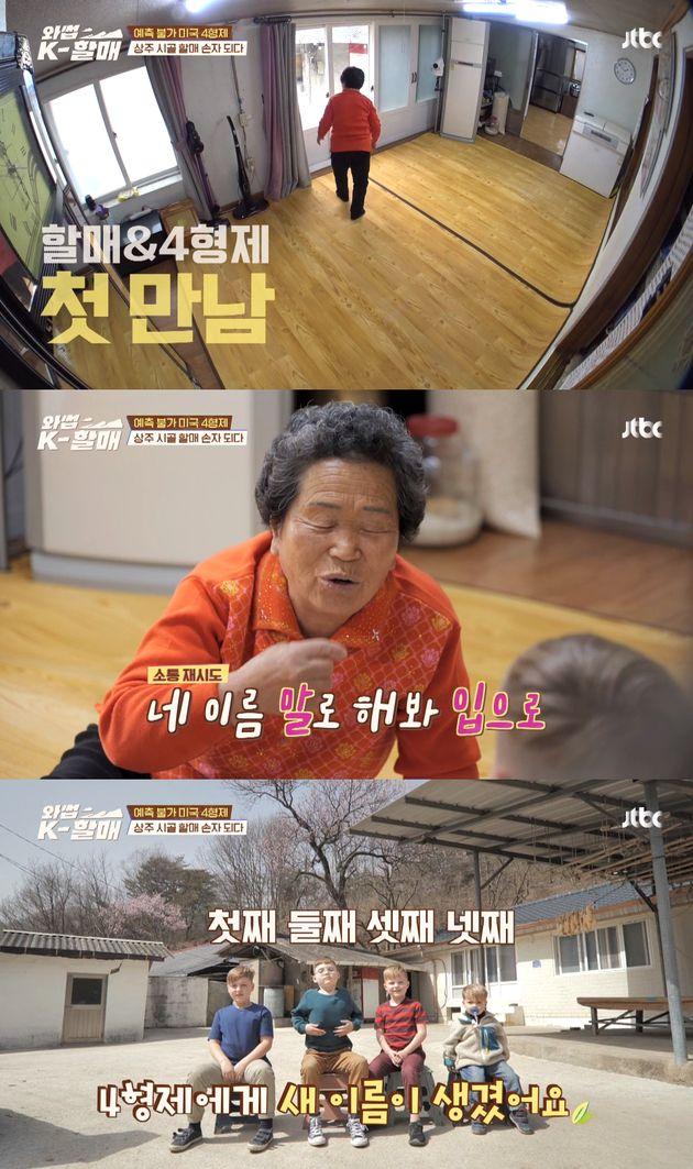 JTBC 예능프로그램 '와썹