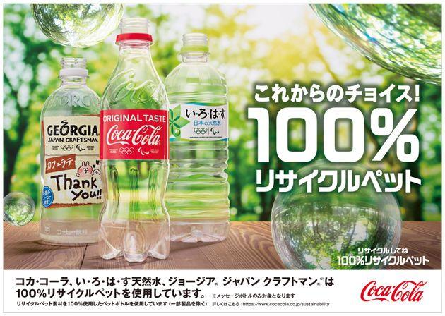提供:日本コカ・コーラ株式会社
