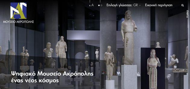 Μουσείο Ακρόπολης: Έτοιμο να ανοίξει τις πύλες του - Οι δύο νέοι χώροι στον δεύτερο