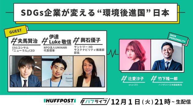 ハフポスト日本版では、SDGsをテーマにしたライブ番組を配信しています。