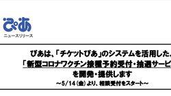 「ぴあ」のワクチン予約システム、『1件1000円〜』が話題⇒広報「利用者からはもらいません」