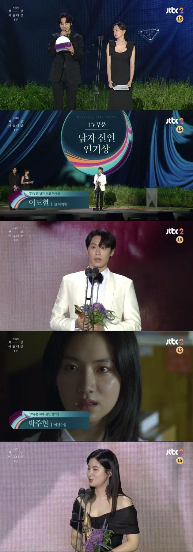 이도현‧박주현이 '제57회 백상예술대상' 시상식에서 TV부문 남녀신인상을 수상했다