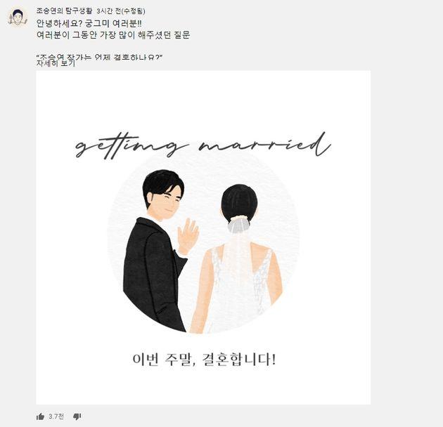 조승연 작가의 결혼식