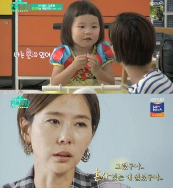 2019년 KBS '편스토랑'에 출연한 김나영과 아들 신우. 신우는