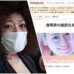 「死ね」という中傷で、9000円の科料。木村花さんの母・響子さんが侮辱罪の厳罰化を求める理由