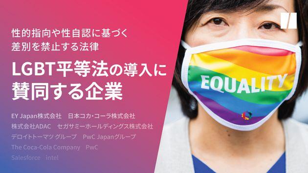 LGBT平等法に賛同する企業10社は?