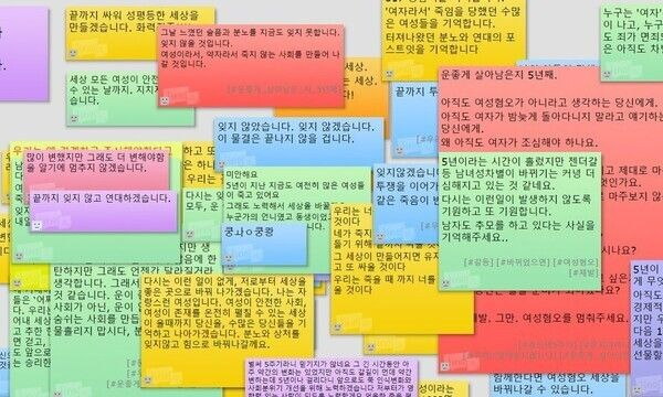 강남역 사건 5주기 온라인 추모공간