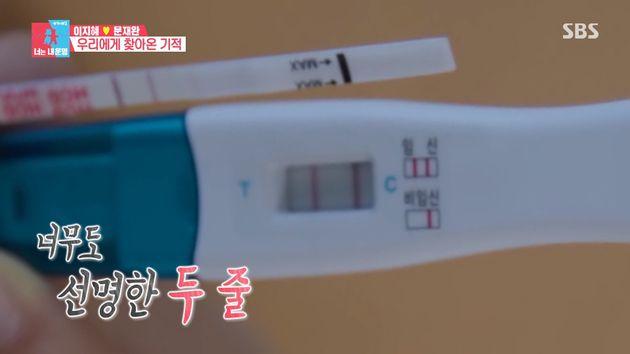 이지혜-문재완 부부가 세 번째 시험관 시술에서 임신에