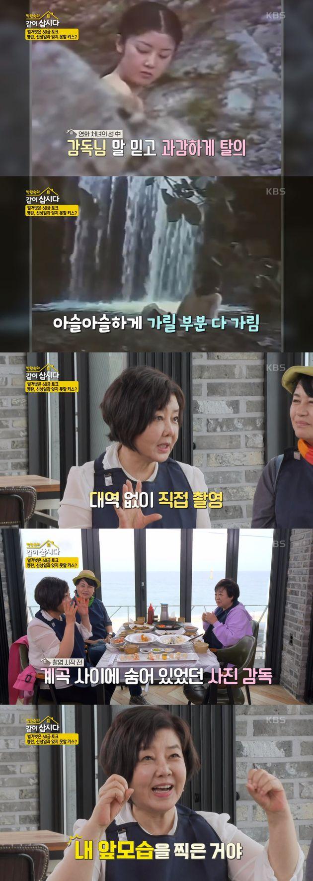 KBS2 '박원숙의 같이