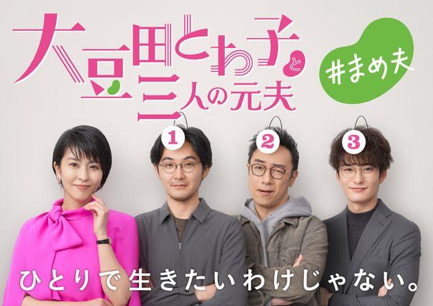 『大豆田とわ子と三人の元夫』メインビジュアル