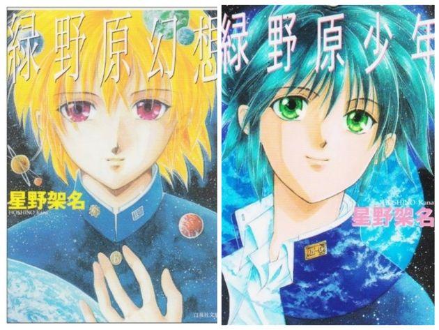 白泉社文庫の『緑野原幻想』(左)と『緑野原少年』(右)