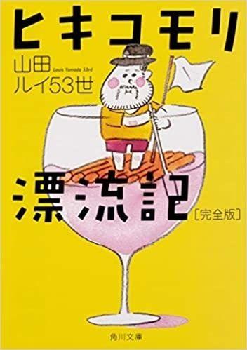 山田ルイ53世『ヒキコモリ漂流記 完全版』