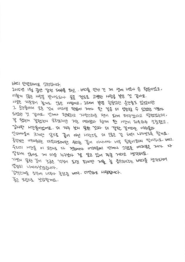 해체를 발표한 아이돌그룹 '여자친구' 멤버들이 자필편지에 심경을