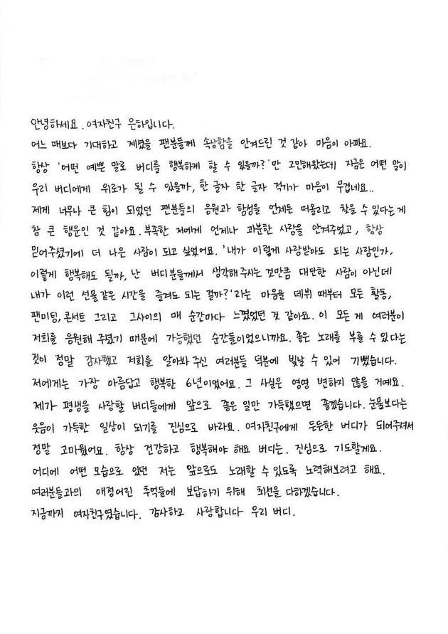 해체를 발표한 아이돌그룹 '여자친구' 멤버들이 손글씨로 쓴 심경을