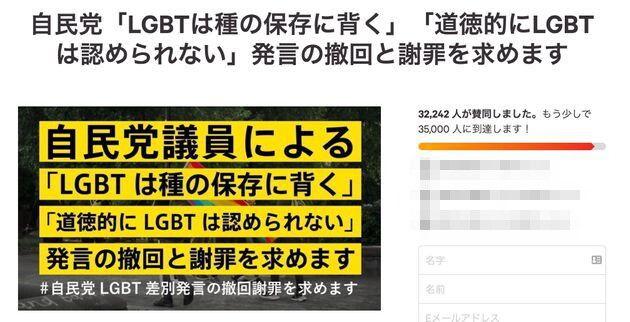 「change.org」に掲載された署名ページ