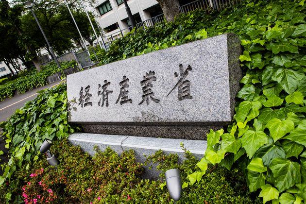経済産業省=2021年5月24日撮影