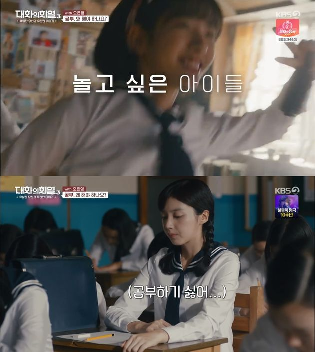 KBS 2TV '대화의 희열