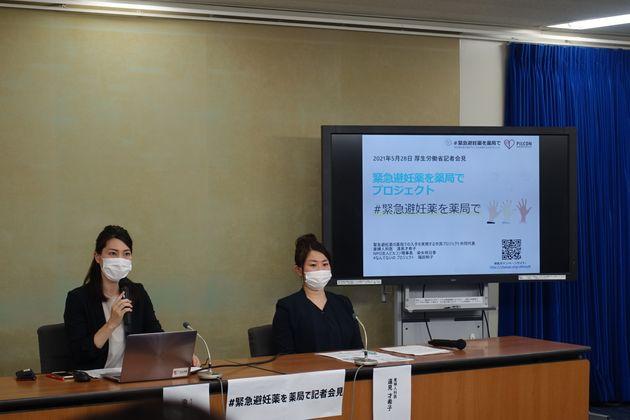 記者会見を開く遠見才希子さん(右)とNPO法人「ピルコン」の染矢明日香さん
